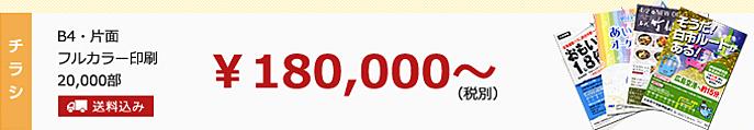 チラシ B4片面フルカラー 180,000円から